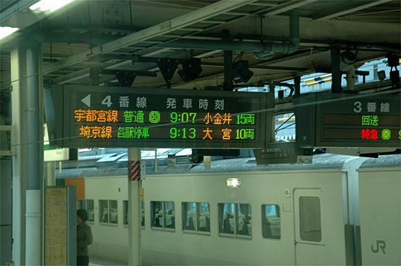 湘南 新宿 ライン 小金井 行き